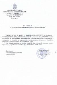Акредитација факултета