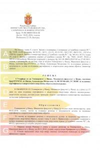 Сертификат о акредитацији